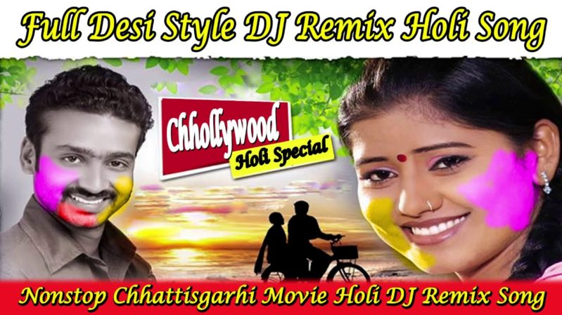 CG HOLI DJ SONG 2019 CHHATTISGARHI HOLI DJ NONSTOP SONG (HOLI NAGADA MIX)