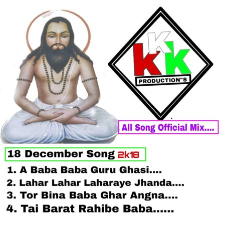 CG PANTHI DJ MIX -18 DECEMBER SPECIAL THE ALBUM DJ KKK