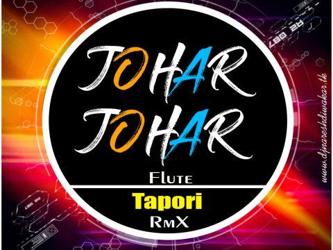 JOHAR JOHAR (FLUTE MUSIC) TAPORI MIX DJ NARESH DIWAKAR