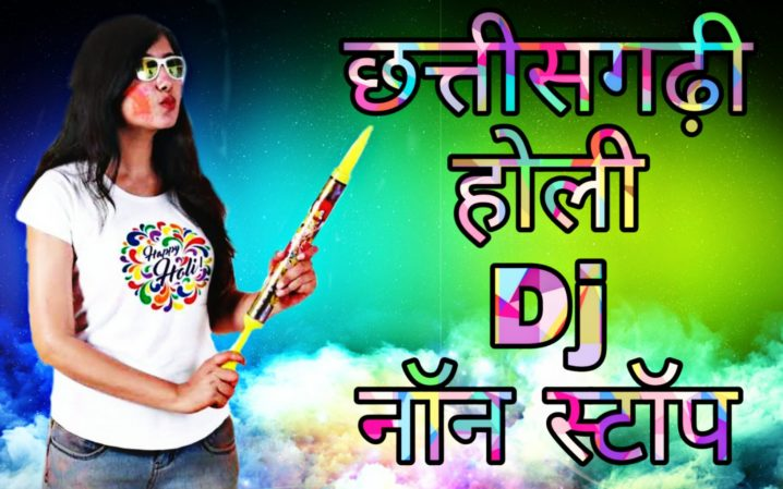 CG HOLI DJ 2019 MP3 DOWNLOAD CHHATTISGARHI NONSTOP HOLI NAGADA DJ MIX SONG