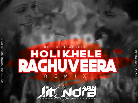 Holi Dj Song - Holi Khele Raghuveera Remix | Dj Jitendra Abn