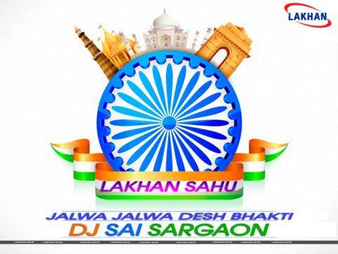 Desh Bhakti Dj Song - Jalwa Jalwa Dj Sai Sargaon