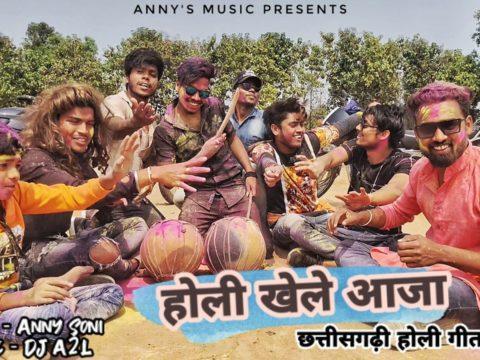 Holi Audio Song - Holi Khele Aana Ft. Anny Soni & Dj A2L Holi 2020 Mp3 Download