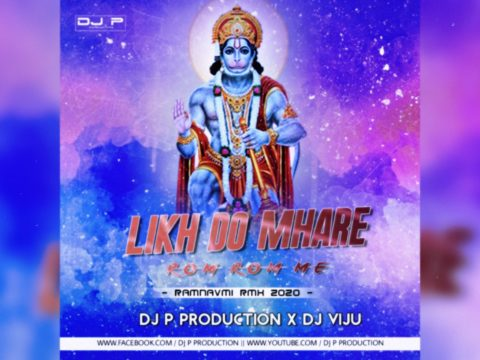 Sri Ram Navmi Special - Likh Do Mhare Rom Rom Me Dj P Production