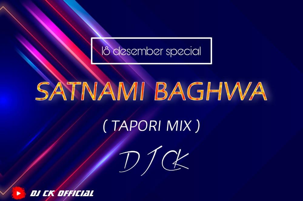 18 December Special - Satnami Baghwa (Tapori Mix ) DJ CK OFFICIAL